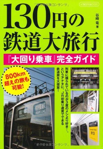 ネタリスト(2019/08/21 07:00)JR「大回り乗車」切符200円で関西巡る748キロの旅