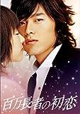 百万長者の初恋 デラックス版 [DVD]