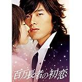 �S�����҂̏��� �f���b�N�X�� [DVD]�q�����r���ɂ��