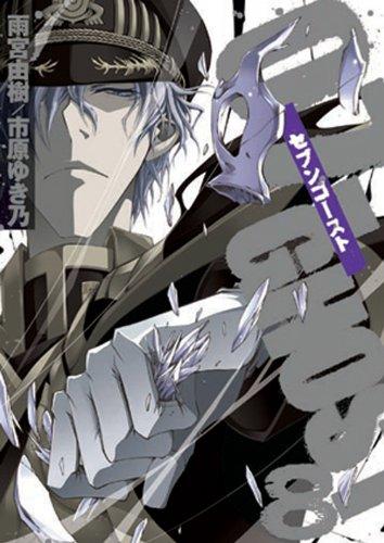 07-GHOST (8) (IDコミックス ZERO-SUMコミックス)