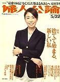 婦人公論 2008年 5/22号 [雑誌]