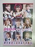 【即納】2012年度版 A2サイズ AKB48 アイドルカレンダー