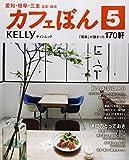 カフェぼん 5 愛知・岐阜・三重 滋賀・静岡 (ゲインムック)
