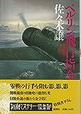 ベルリン飛行指令 / 佐々木 譲 のシリーズ情報を見る
