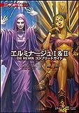 エルミナージュ I&II DS REMIX コンプリートガイド (ニンテンドーDS BOOKS)