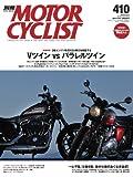別冊 MOTORCYCLIST (モーターサイクリスト) 2013年3月号
