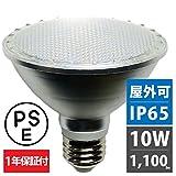 【エジソン東京】 LED 95mm ミラー付ハロゲンランプ用 PAR30形 E26口金 防水屋外IP65 JDR110V75W/K9用