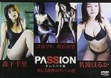 PASSION オムニバス版[DVD]