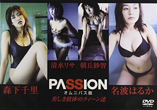 PASSION オムニバス版 [DVD]