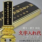 仏縁堂ブランド:位牌文字入れ代金(行書一霊位):彫り文字
