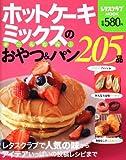 ホットケーキミックスのおやつ&パン205品  レタスクラブムック  60161‐43 (レタスクラブMOOK)