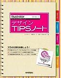 Illustrator デザインTIPSノート(DVD付)