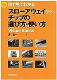 目で見てわかる スローアウェイチップの選び方・使い方 (Visual Books)