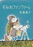 すみれファンファーレ 4 (IKKI COMIX)