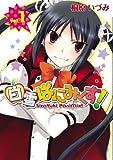 白雪ぱにみくす! 1 (BLADE COMICS)