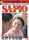 SAPIO (サピオ) 2009年 9/30号 [雑誌]