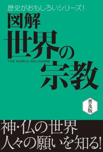 図解 世界の宗教 歴史がおもしろいシリーズ