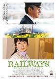 RAILWAYS 愛を伝えられない大人たちへ [DVD] / 三浦友和, 余貴美子, 小池栄子, 中尾明慶, 吉行和子 (出演); 蔵方政俊 (監督)