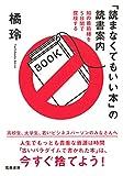 「読まなくてもいい本」の読書案内 ――知の最前線を5日間で探検する