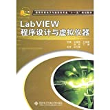 img - for LabVIEW program design and virtual instrument(Chinese Edition) book / textbook / text book
