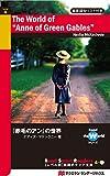 『赤毛のアン』の世界 (English Edition)