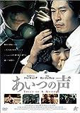 あいつの声 [DVD] -