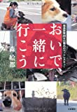おいで、一緒に行こう―福島原発20キロ圏内のペットレスキュー