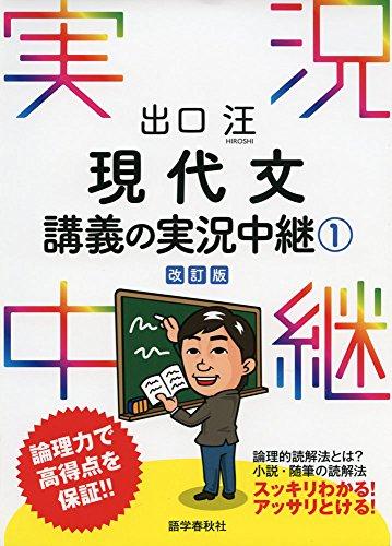 出口汪 現代文講義の実況中継(1) (実況中継シリーズ) -