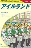 A05 地球の歩き方 アイルランド 2013~2014 (ガイドブック) [単行本(ソフトカバー)]