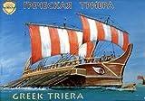 Zvesda Z8514 Greek Triera (ship) 1:72