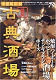 Tokio古典酒場 昭和下町和み酒編 (SAN-EI MOOK)
