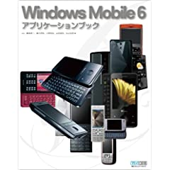 Windows Mobile 6�A�v���P�[�V�����u�b�N (�P�s�{�i�\�t�g�J�o�[�j)