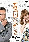 スザンヌ DVD 「高田スザンヌ」