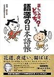 正しいのは、どっち?語源の日本語帳