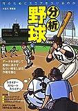 分析野球―何のためにスコアをつけるのか