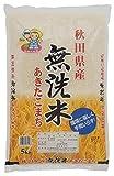 【精米】秋田県産 あきたこまち 無洗米 5kg
