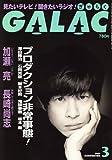GALAC (ギャラク) 2009年 03月号 [雑誌]