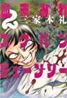 血まみれスケバンチェーンソー 第2巻 2010年11月25日発売