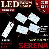 セレナ C27 新型 現行 LEDルームランプ 室内灯 5点セット 60発 SMD 1チップ
