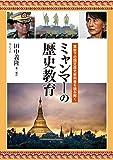 ミャンマーの歴史教育――軍政下の国定歴史教科書を読み解く