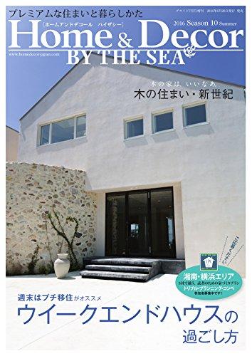 ホーム&デコール/バイザシー 2016/ NO.10 (2016-06-28) [雑誌]