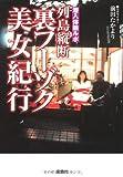 潜入体験ルポ 列島縦断 裏フーゾク美女紀行 (宝島SUGOI文庫)
