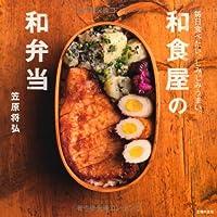 和食屋の和弁当—毎日食べたい、しみじみうまい。