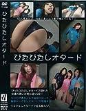ぴたぴたレオタート゛ BYD-073 [DVD]