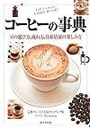コーヒーの事典—豆の選び方、淹れ方、自家焙煎の楽しみ方