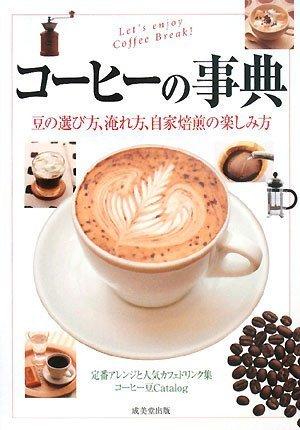 コーヒーの事典―豆の選び方、淹れ方、自家焙煎の楽しみ方