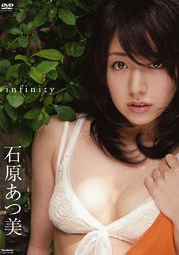 石原あつ美 インフィニティ [DVD]