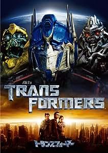 トランスフォーマー [DVD]