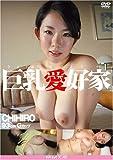 乳シリーズ 03 巨乳愛好家 CHIHIRO [DVD][アダルト]