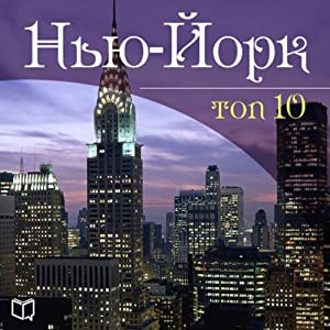 New York. TOP-10 Audiobook